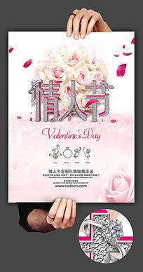 珠宝店情人节戒指海报设计