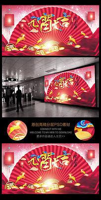 2015羊年元宵大吉舞台背景图模板