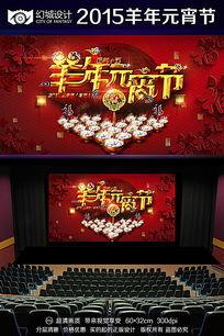 2015羊年元宵节舞台晚会背景设计