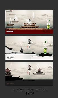 茶道文化宣传海报设计