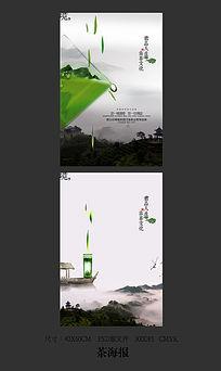 茶文化海报 PSD