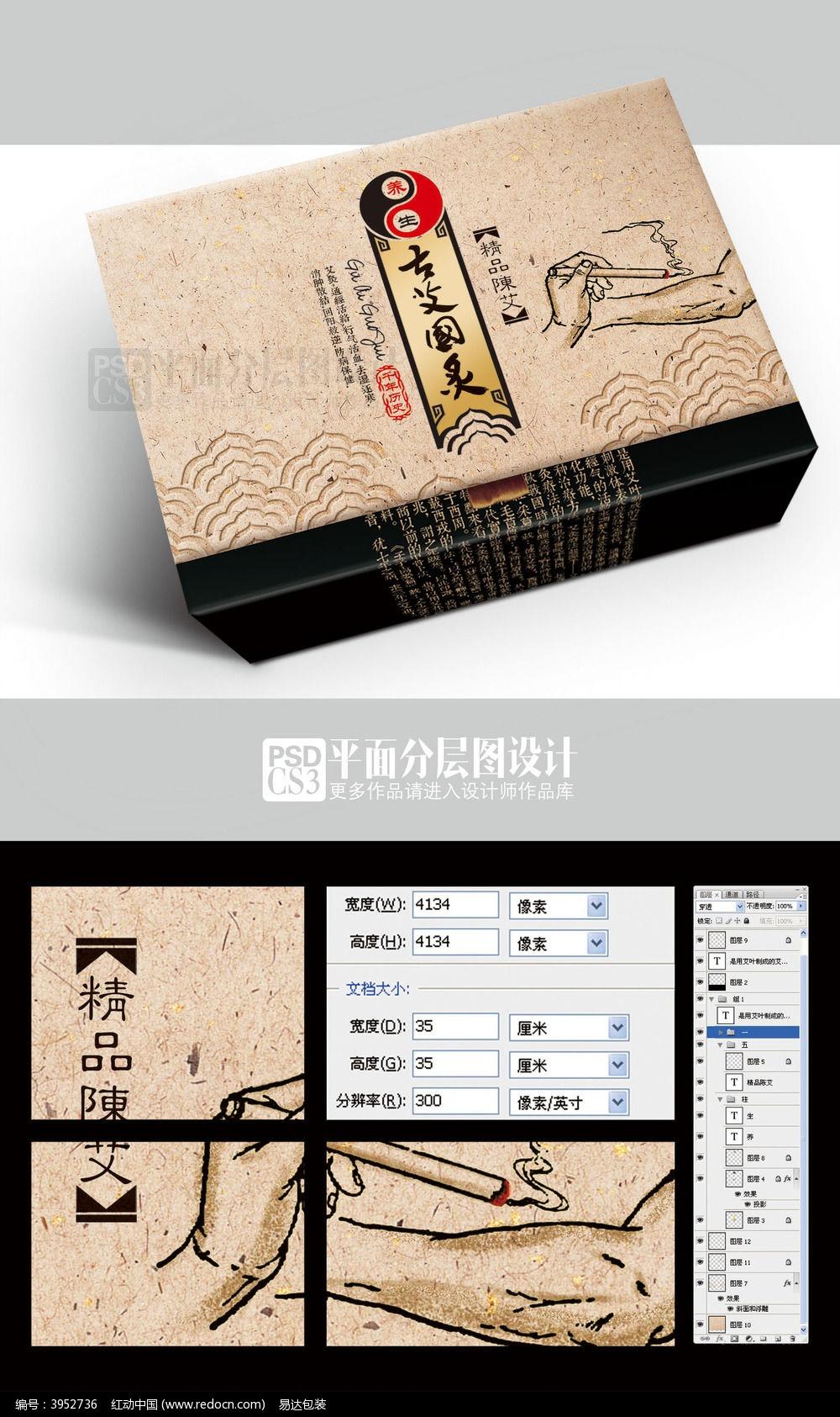 古艾国灸条包装盒(平面分层图设计)图片