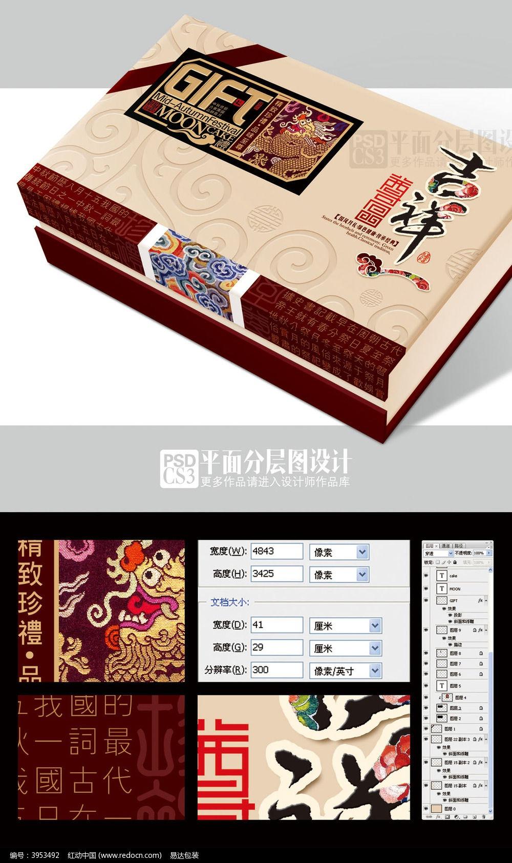 原创设计稿 包装设计/手提袋 食品包装 吉祥尊品金月饼礼盒(平面分层