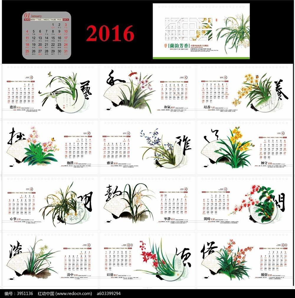兰韵芳香2016猴年台历模板ai素材下载图片