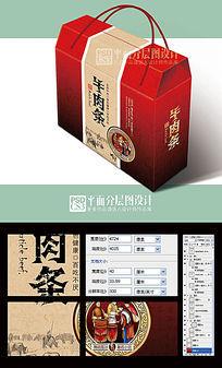 牛内条礼盒(平面分层图设计)