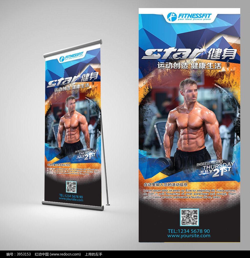 欧式健身俱乐部x展架设计模板