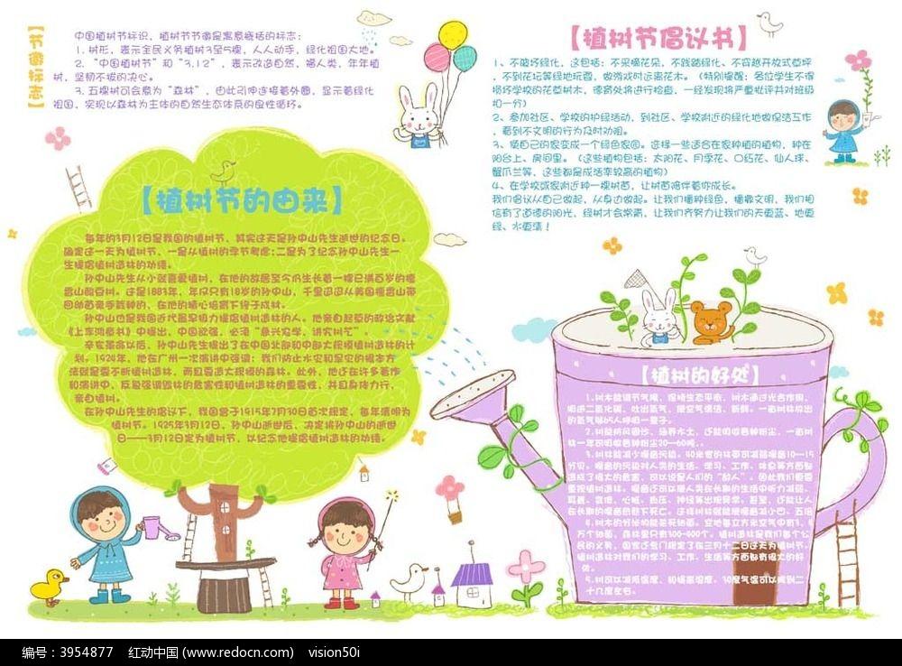 植树节环保主题手抄报psd素材下载