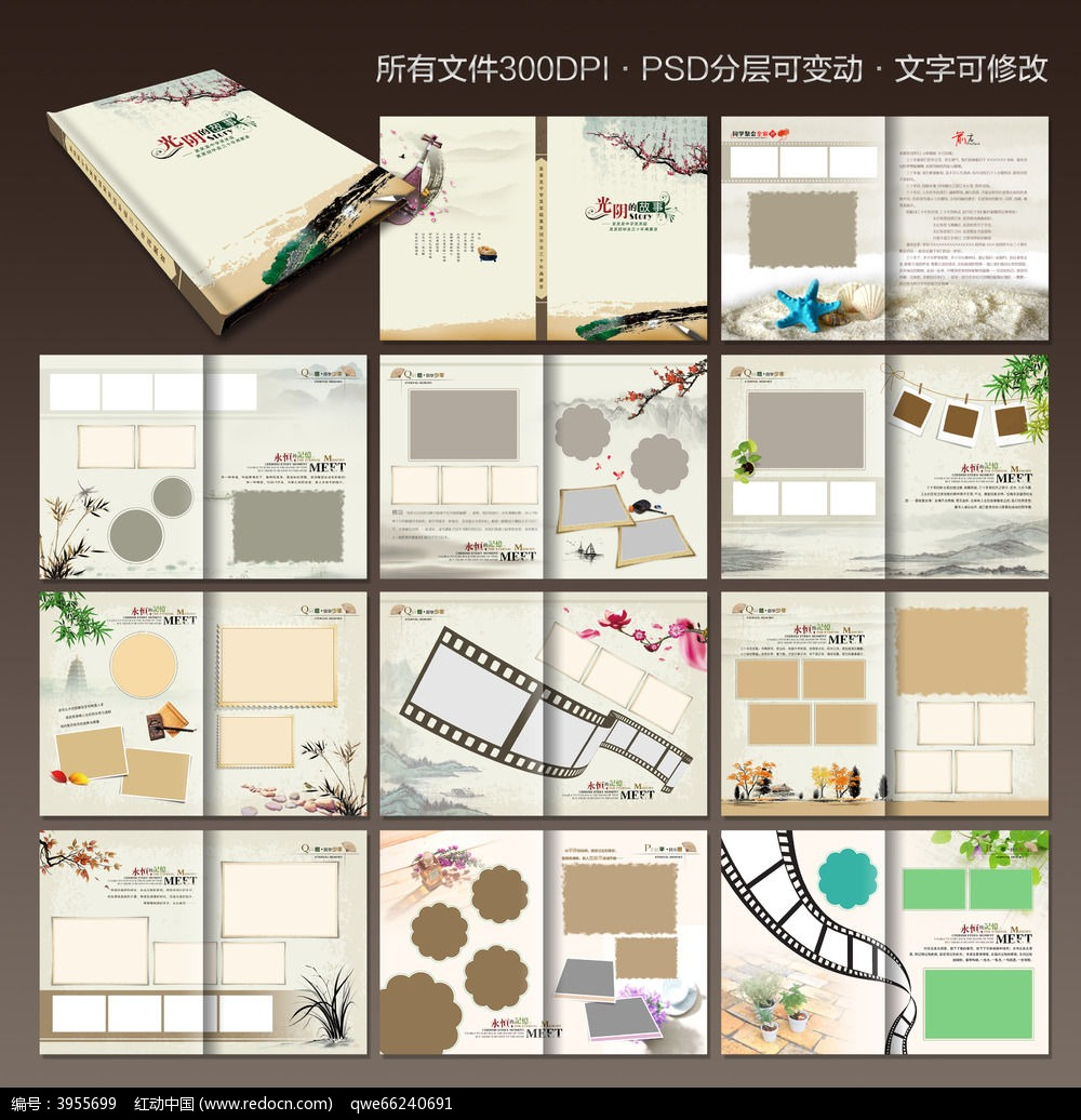 中国风复古纪念册素材图片