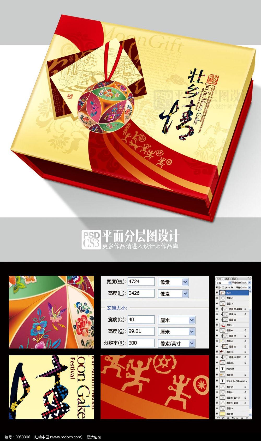 壮乡情月饼包装礼盒(平面分层图设计)