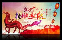 企业2015羊帆起航元宵节晚会背景板