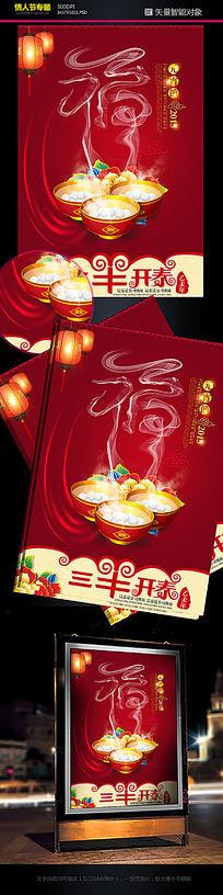 羊年元宵节汤圆海报