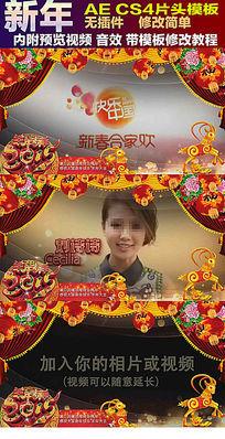 2015新年明星祝福AE视频
