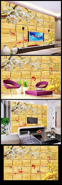 客厅玉兰九鱼图3D电视背景墙