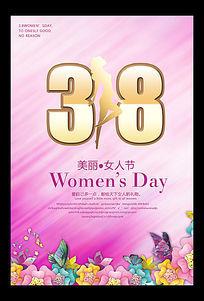 三八妇女节活动促销海报