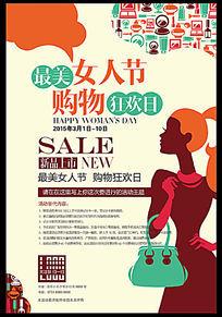 商场38妇女节购物狂欢活动海报