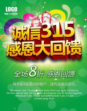 商场诚信315消费者权益日促销海报