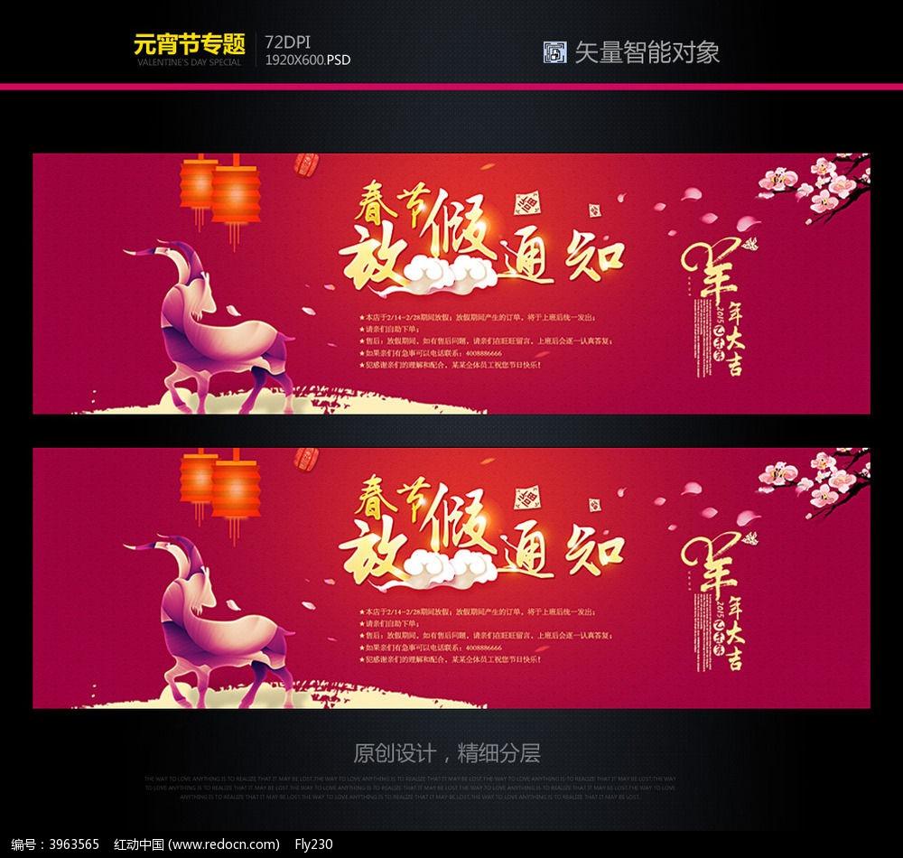 淘宝春节放假通知海报图片