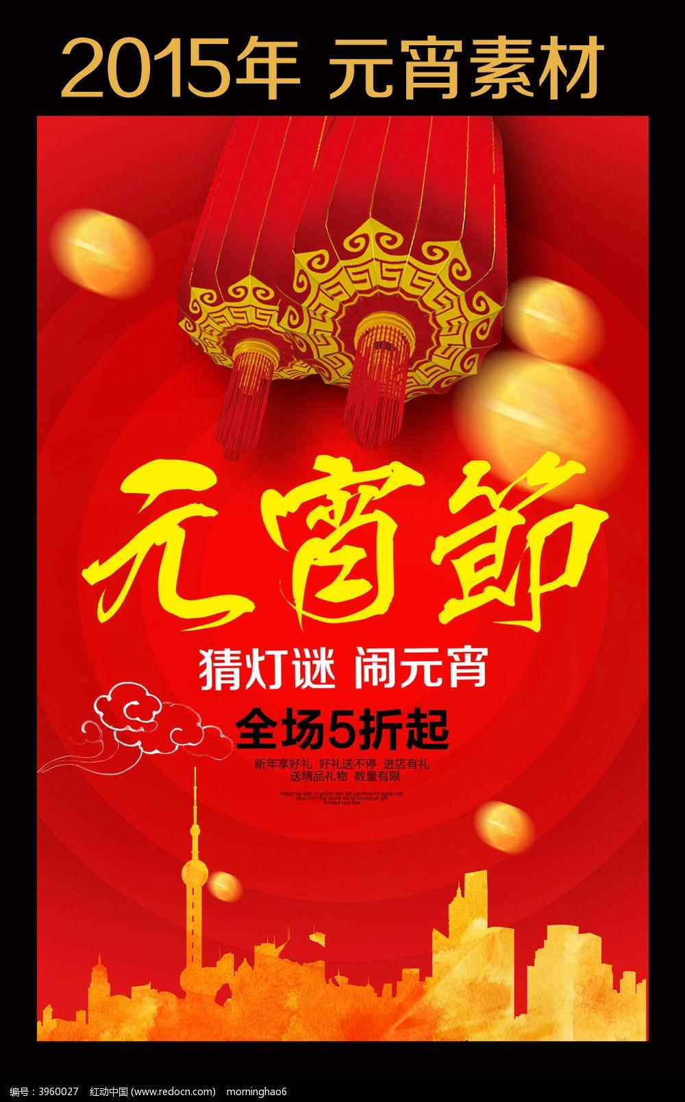 元宵节商场促销海报高清PSD素材图片