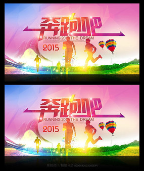 2015奔跑吧宣传海报设计