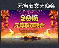 2015羊年企业元宵节晚会舞台背景模版