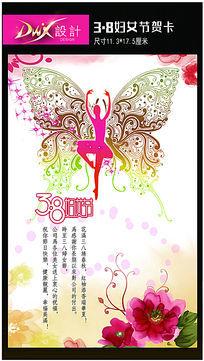 3.8妇女节贺卡