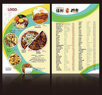 饭店餐饮宣传单