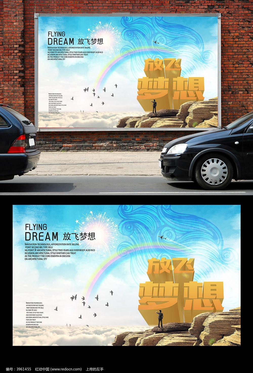 标签:企业文化展板放飞梦想图片下载 企业文化 企业宣传海报 企业文图片