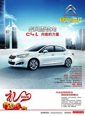 感恩回馈月东风雪铁龙C4L汽车宣传单
