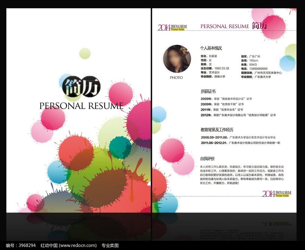个人简历_海报设计/宣传单/广告牌图片素材图片