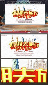 假期旅游广告模板