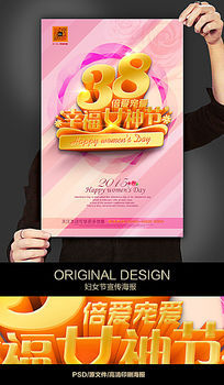 精品3.8妇女节宣传海报