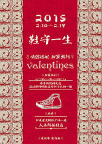 情人节鞋店促销海报
