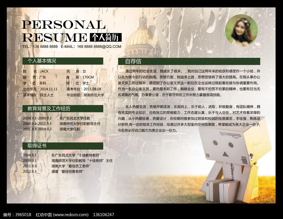 海报设计/宣传单/广告牌 求职简历 小清新时尚个人简历设计  请您分享图片