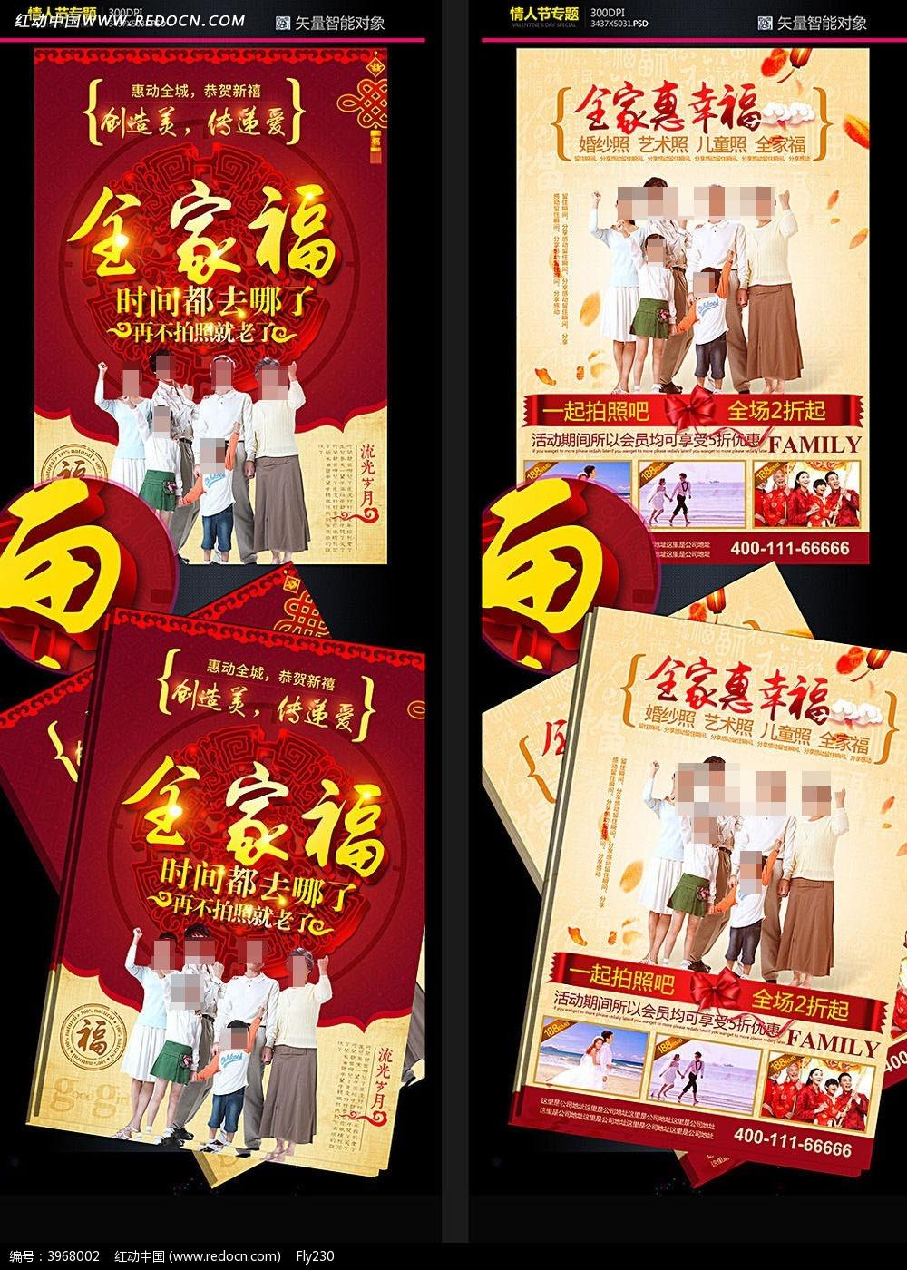 新年春节全家福婚纱影楼宣海报宣传单DM图片
