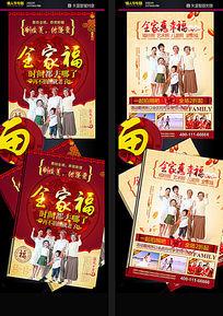 新年春节全家福婚纱影楼宣海报宣传单DM