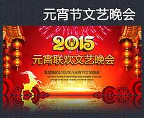 羊年2015元宵节晚会舞台背景模版
