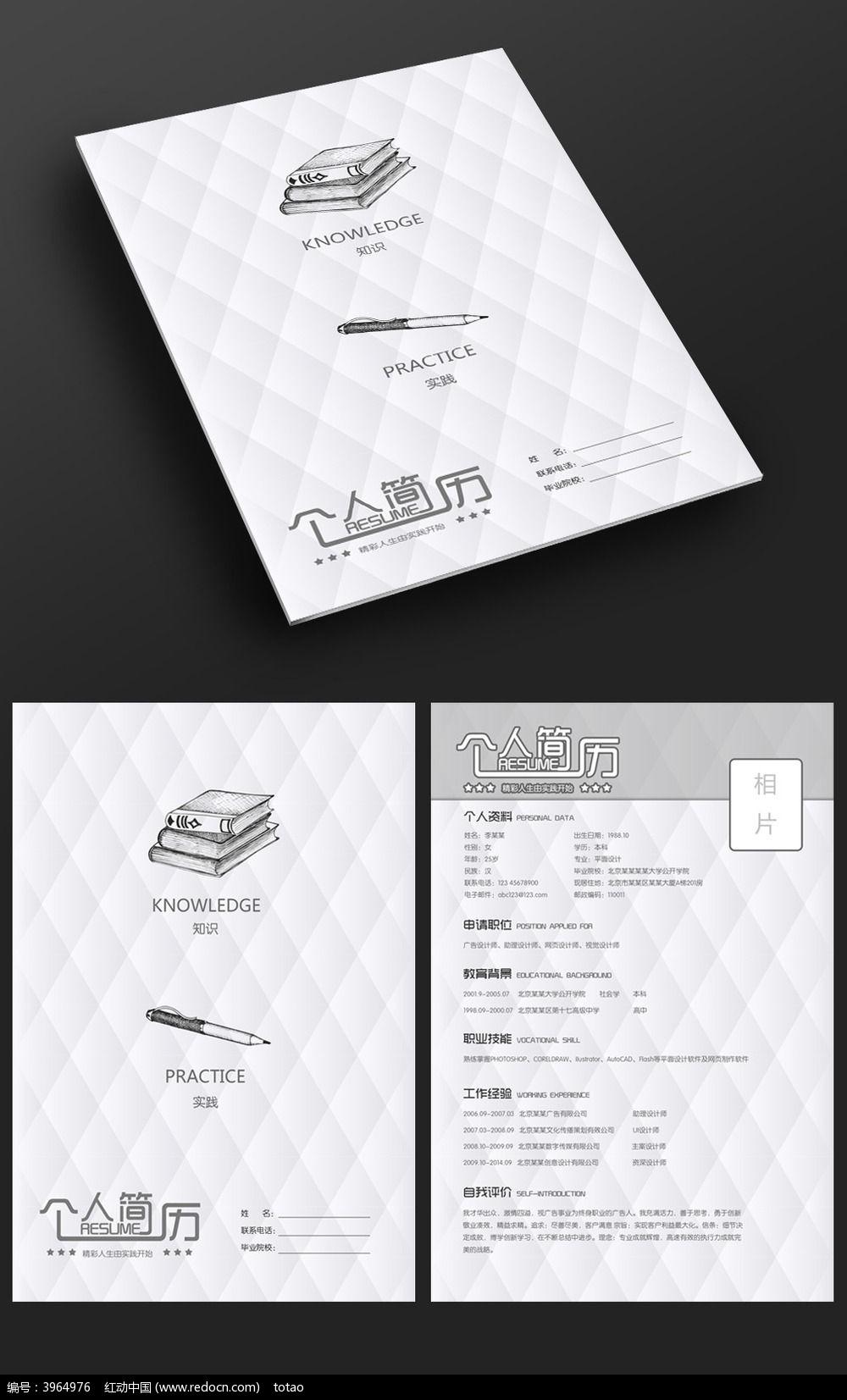 原创设计稿 海报设计/宣传单/广告牌 求职简历 知识与实践个人简历图片