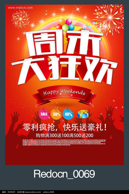周末大狂欢活动海报设计