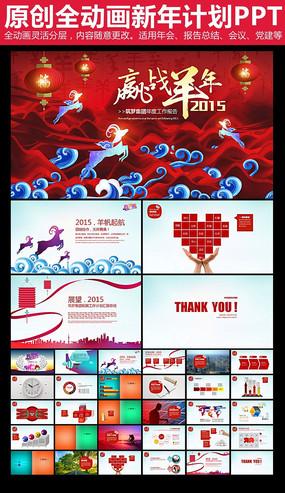 创意2015开门红新年计划报告ppt