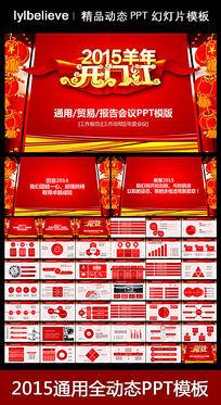 2015开门红迎新大拜年PPT模版下载