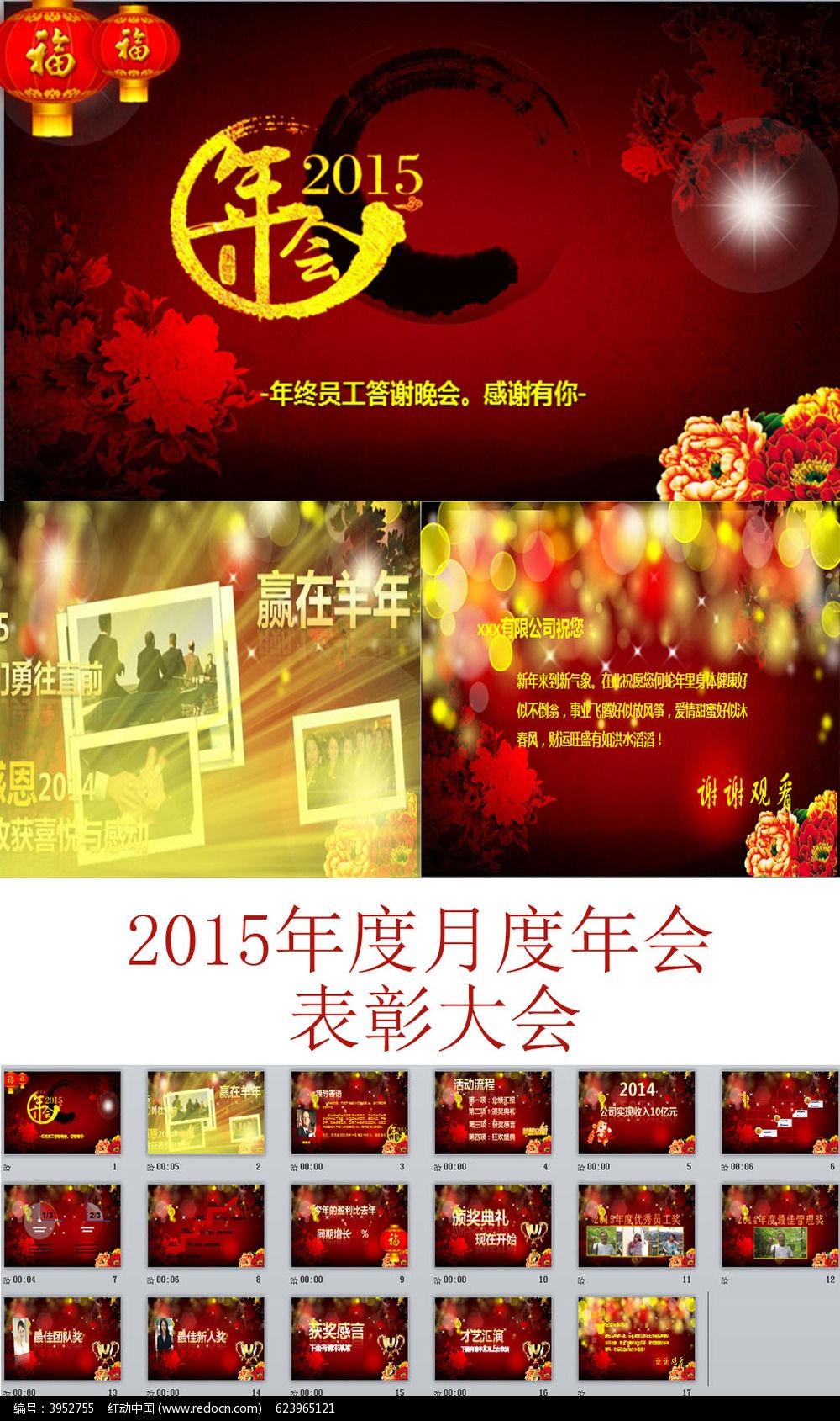2015年会羊年颁奖ppt ppt模板 ppt背景图片图片素材
