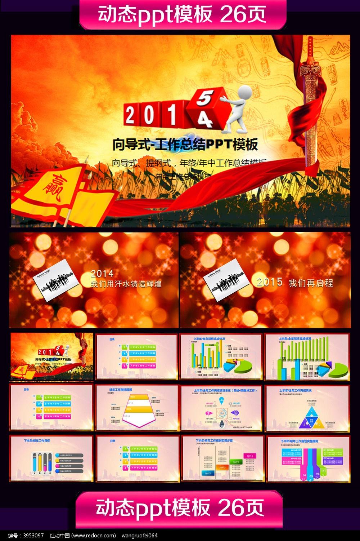 2015新年计划PPT模板