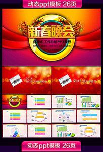 2015羊年新年春节联欢会PPT