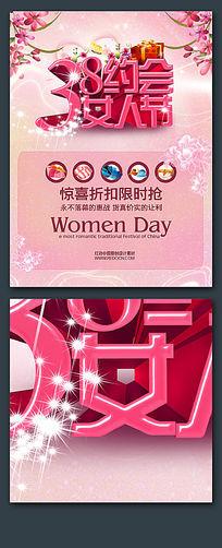 38妇女节促销海报psd素材
