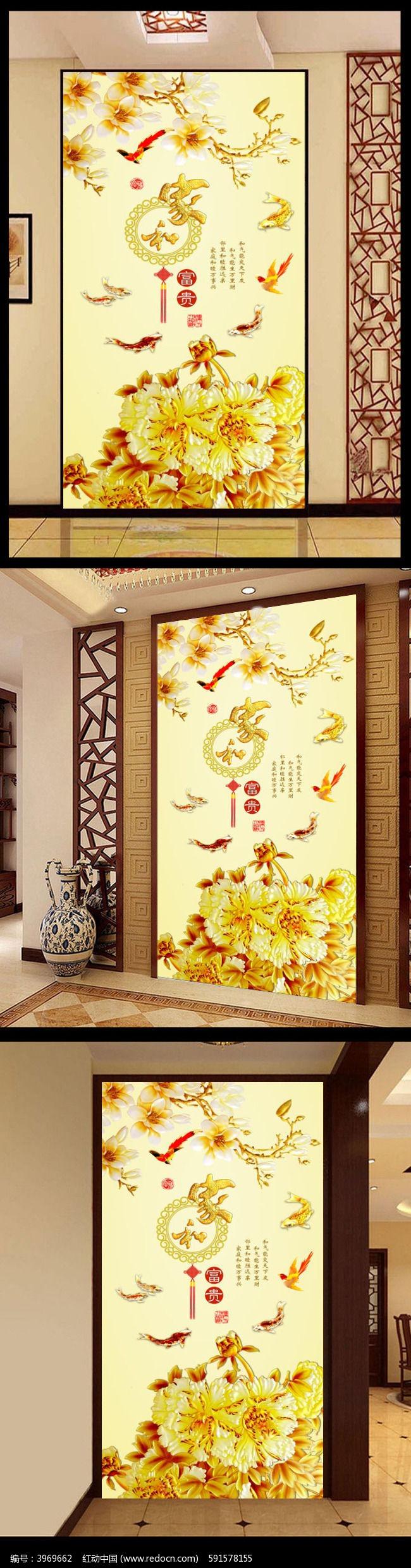10款 彩雕牡丹花玄关图片