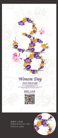 淘宝手绘韩日妇女节女装海报