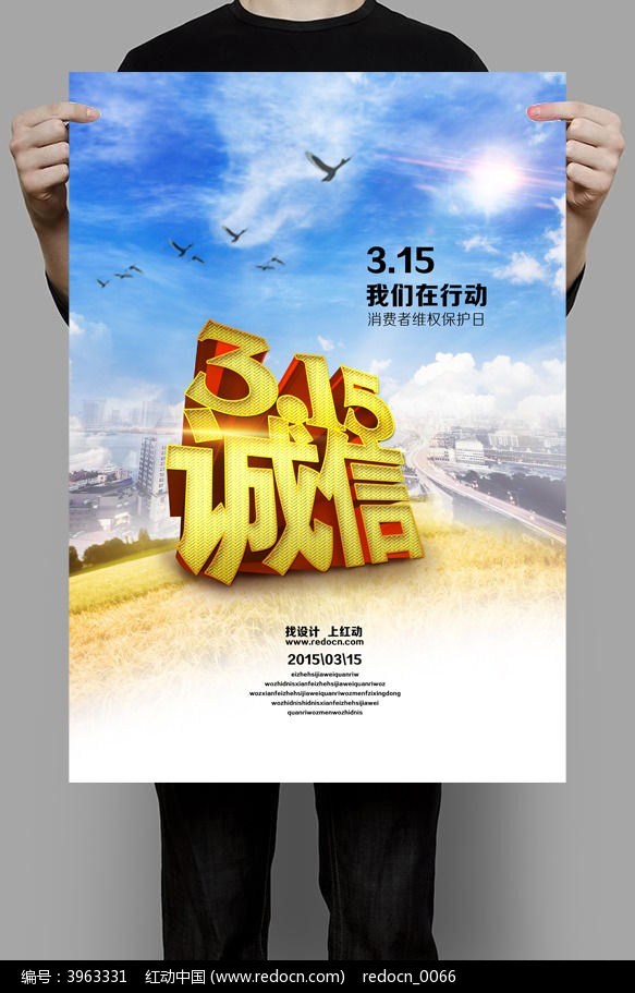315手绘海报图片素材