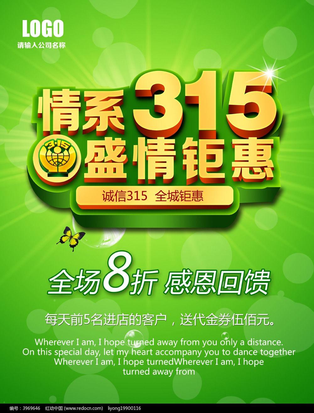 誠信315消費者權益日海報