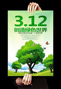 创意手绘312植树节海报设计
