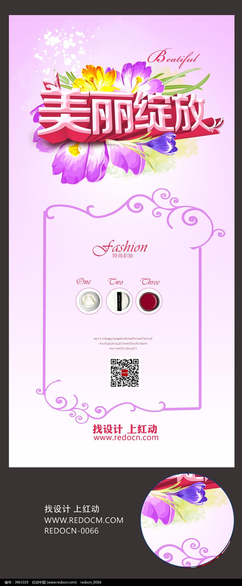 化妆品三八妇女节海报